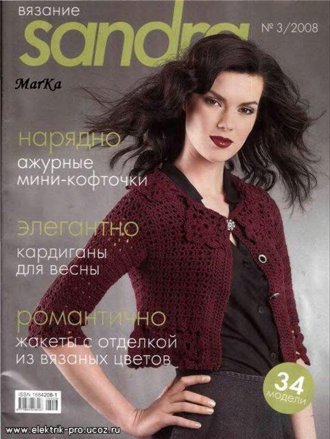 Журнал По Вязанию Сандра