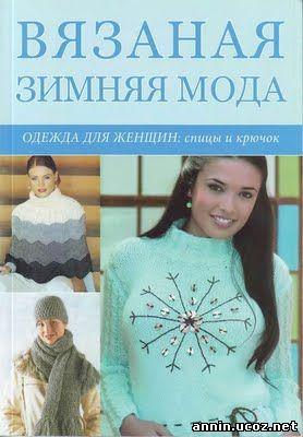 вязаная зимняя мода